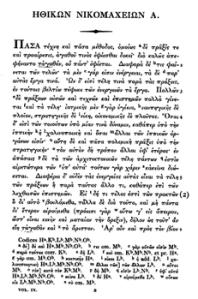 231px-Aristotle_Ethica_Nicomachea_page_1